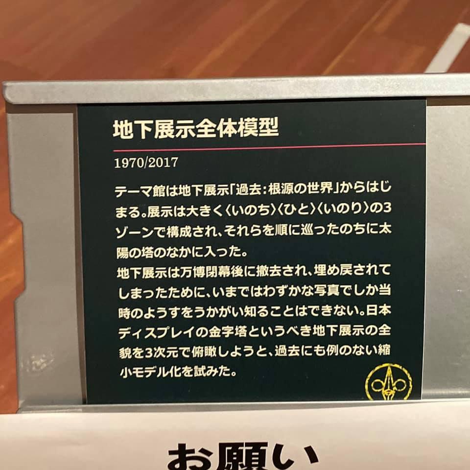「芸術は呪術である」岡本太郎展in新潟の太陽の塔の地下展示模型の開設