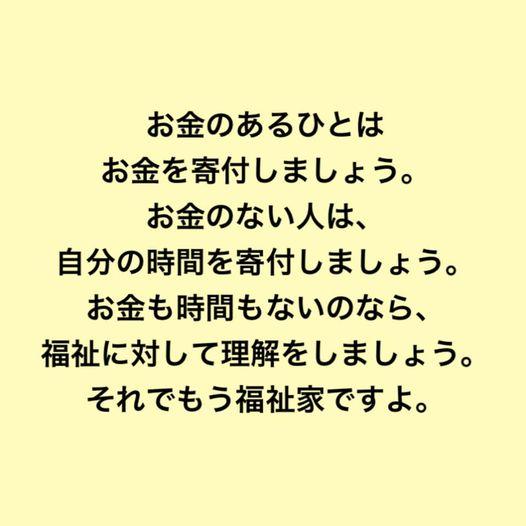 杉良太郎さんが考える福祉